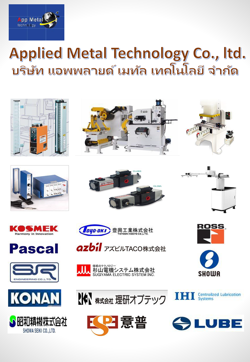 01 Applied Metal Technology Catalog min